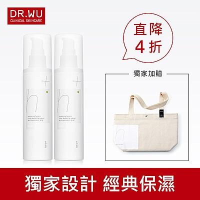 DR.WU 玻尿酸保濕精華乳200ML雙入組 (直降4折) 贈聶永真設計帆布袋