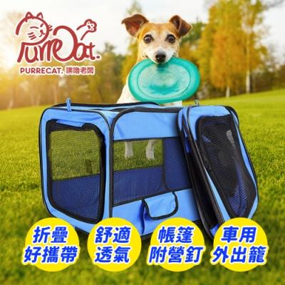 (時時樂限定) PurreCat 寵物帳篷 可攜帶 可折疊 可防蚊 狗屋/貓屋 防潑水材質 藍色