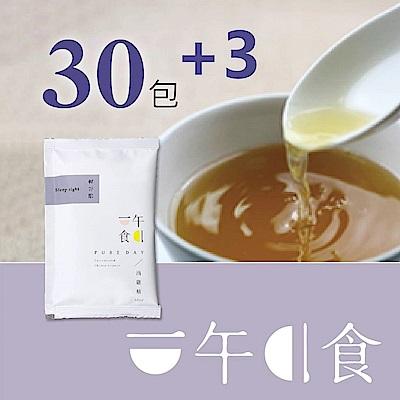 【一午一食】輕舒眠滴雞精30入+贈3包(65ml/包-環保包)