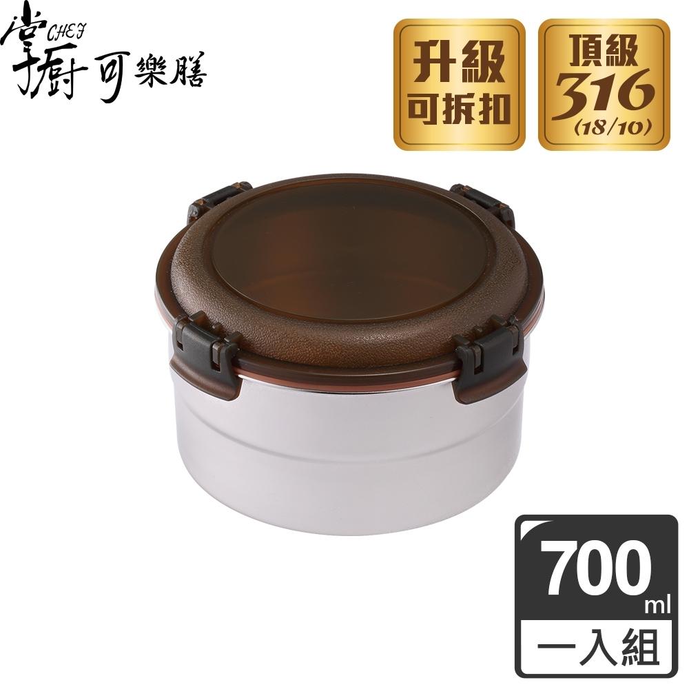 掌廚可樂膳 316不鏽鋼圓型保鮮便當盒700ML