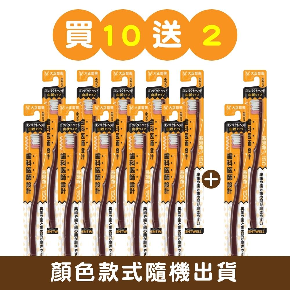 日本製 大正齒醫者150-波浪牙刷  買10送2 (共12入顏色隨機)