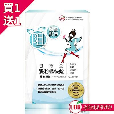 【買一送一】UDR白腎豆澱粉暢快錠(即期品 / 效期:2019.12.01)