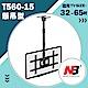 NB T560-15/32-65吋懸吊液晶電視螢幕架 product thumbnail 1