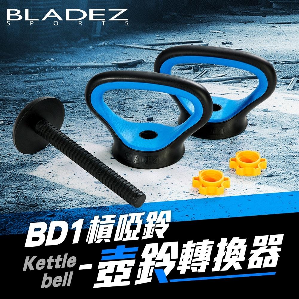 【BLADEZ】BD1 槓啞鈴-壺鈴轉換器