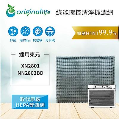 Original Life 可水洗超淨化空氣清淨機濾網 適用:TECO東元 XN2801