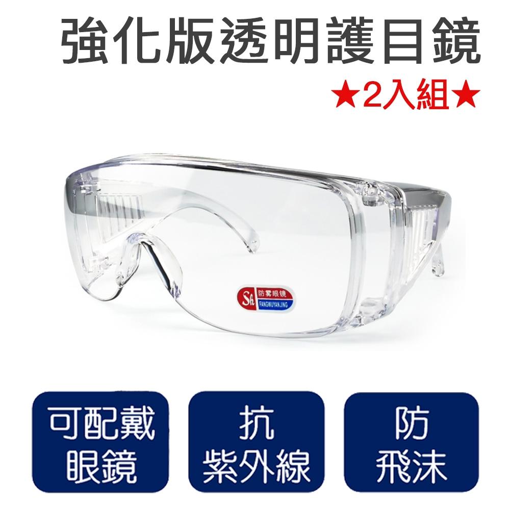 DF 生活館 - 防疫護目鏡2入組 透明防止飛沫護目鏡 戴眼鏡可用