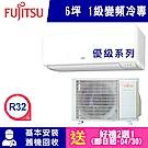富士通 6坪 1級變頻冷專冷氣 ASCG036CMTB/AOCG036CMTB 優級R32冷媒
