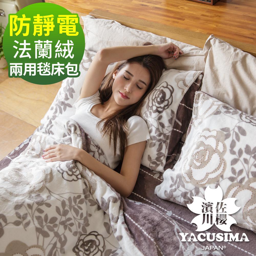 濱川佐櫻 文青風法蘭絨加大兩用毯被床包組-玫瑰摯愛