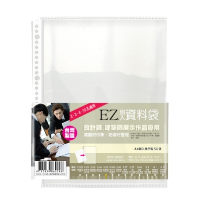doit-great 側入EZ防滑資料袋 30孔加厚型50張(2袋1包)