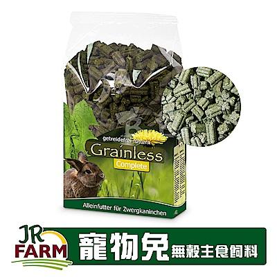 德國JR Farm-全方位營養-寵物兔無穀主食飼料1.35kg-10111