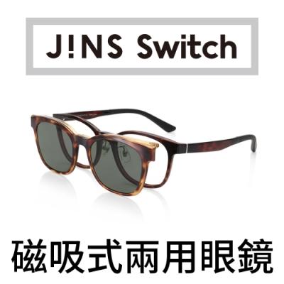 JINS Switch Flip up 上掀磁吸式兩用眼鏡-偏光前片(AMRF20S185)