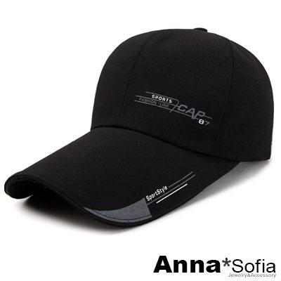AnnaSofia 長帽簷科技線騰 棉質防曬遮陽運動棒球帽(黑系)