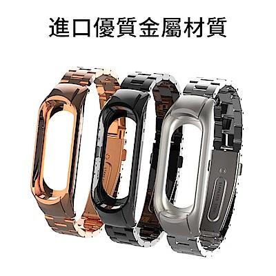 小米手環3 金屬替換腕帶 錶帶