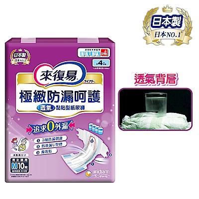 來復易 極緻防漏呵護透氣紙尿褲(M)(10片 x 6包/箱)-成人紙尿褲