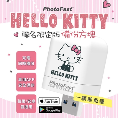 Photofast x Hello Kitty 限定版 PhotoCube 雙系統自動備份方塊 (iOS蘋果/安卓雙用) + LEXAR 128GB記憶卡