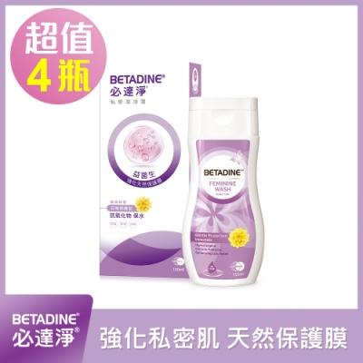 必達淨 私密潔浴露-日常照護型(150ml/瓶)X4瓶