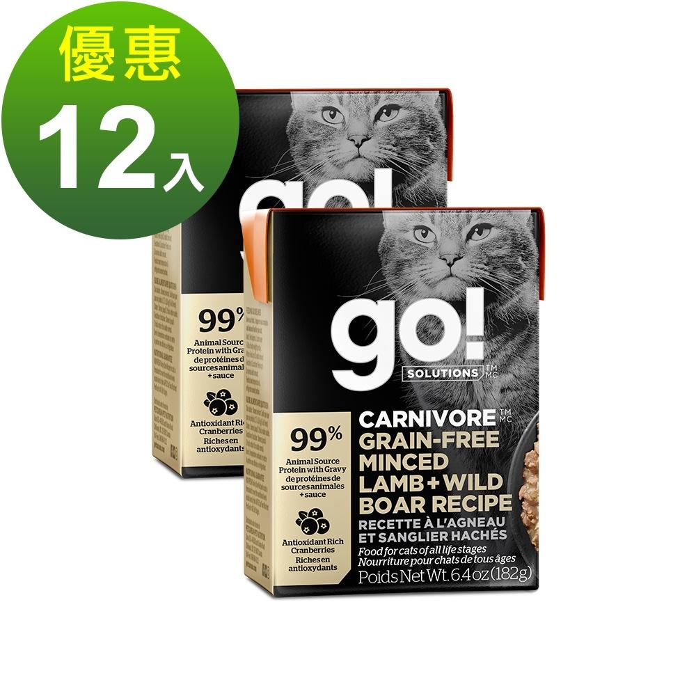 go! 嫩絲無穀能量放牧羊 182g 12件組 鮮食利樂貓餐包 (主食罐 羊肉 豬肉 肉絲 肉塊)