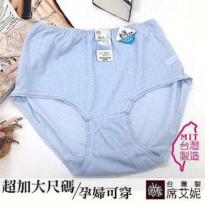 席艾妮SHIANEY 台灣製造(5件組)超加大棉質舒適 抓皺鬆緊帶內褲 孕婦也適穿