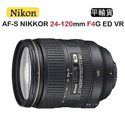 NIKON AF-S NIKKOR 24-120mm F4G ED VR彩盒裝(平行輸入)