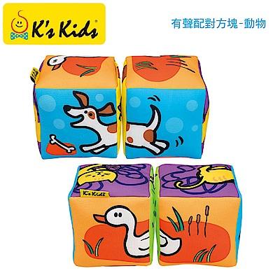 美國K s Kids奇智奇思 有聲配對方塊-動物