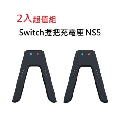 【2入組】Switch握把V型充電座NS5(升級可邊充邊玩)