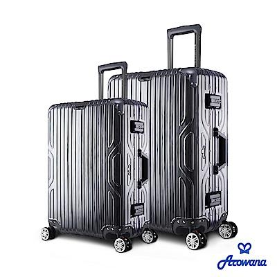 Arowana 星漾國度20+25吋PC鋁框避震輪旅行箱/行李箱  (多色任選)