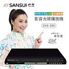 SANSUI 山水 福利品 USB/MPEG4/DVD影音光碟播放機 DVD-398
