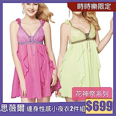[時時樂限定]思薇爾 連身蕾絲性感小夜衣2件組(5款可選)