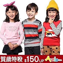 Azio Kids童裝四季出清