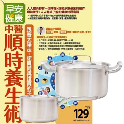 早安健康(1年12期)+ 頂尖廚師TOP CHEF德式經典雙鍋組