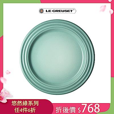[任4件6折] LE CREUSET 瓷器圓盤23cm(悠然綠)