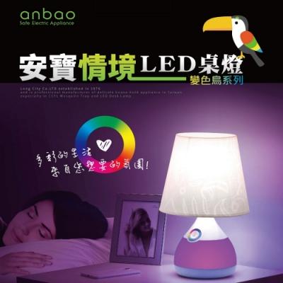 anbao 安寶情境LED檯燈 AB-7901