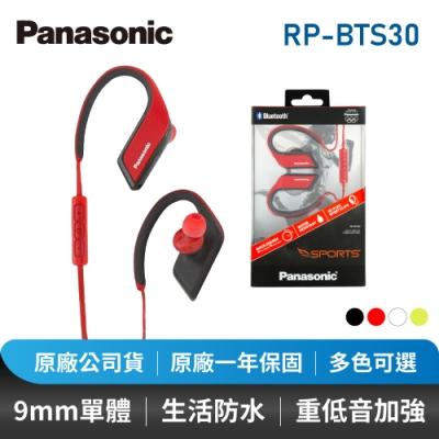 Panasonic國際牌運動藍牙耳掛式耳機RP-BTS30