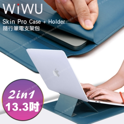 WiWU Skin Pro 隨行支架筆電包 13.3吋-寶藍色