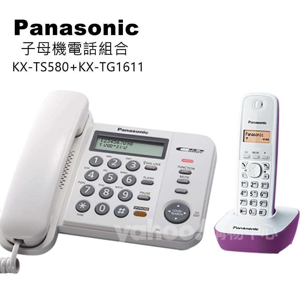 Panasonic 國際牌子母機電話組合 KX-TS580+KX-TG1611 (白+紫)