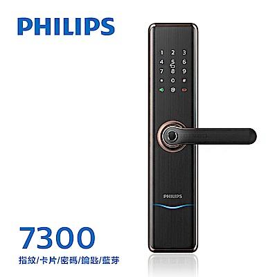 PHILIPS飛利浦指紋/卡片/密碼/鑰匙/藍芽電子門鎖7300-紅古銅(附基本安裝)