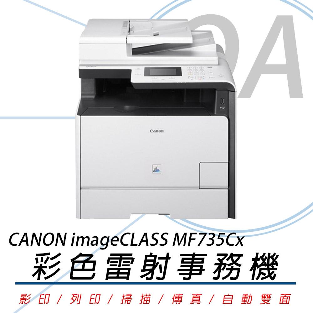 佳能 Canon imageCLASS MF735Cx 彩色雷射 多功能 事務機 @ Y!購物