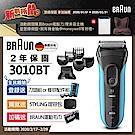 [登錄送好禮] 德國百靈BRAUN-新三鋒系列造型組電鬍刀3010BT