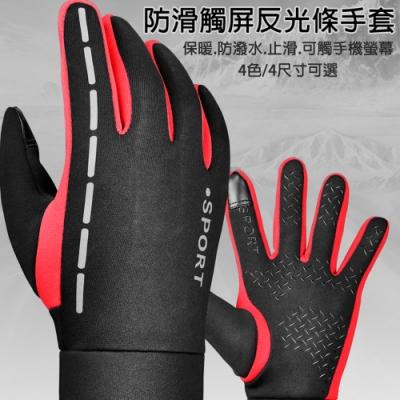 【super舒馬克】防風止滑防潑水可觸屏反光條手套