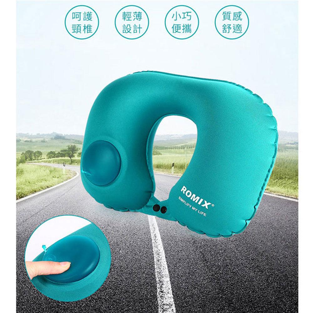 Romix 按壓式 旅行充氣枕 U型枕 頸枕 旅行枕 免吹氣