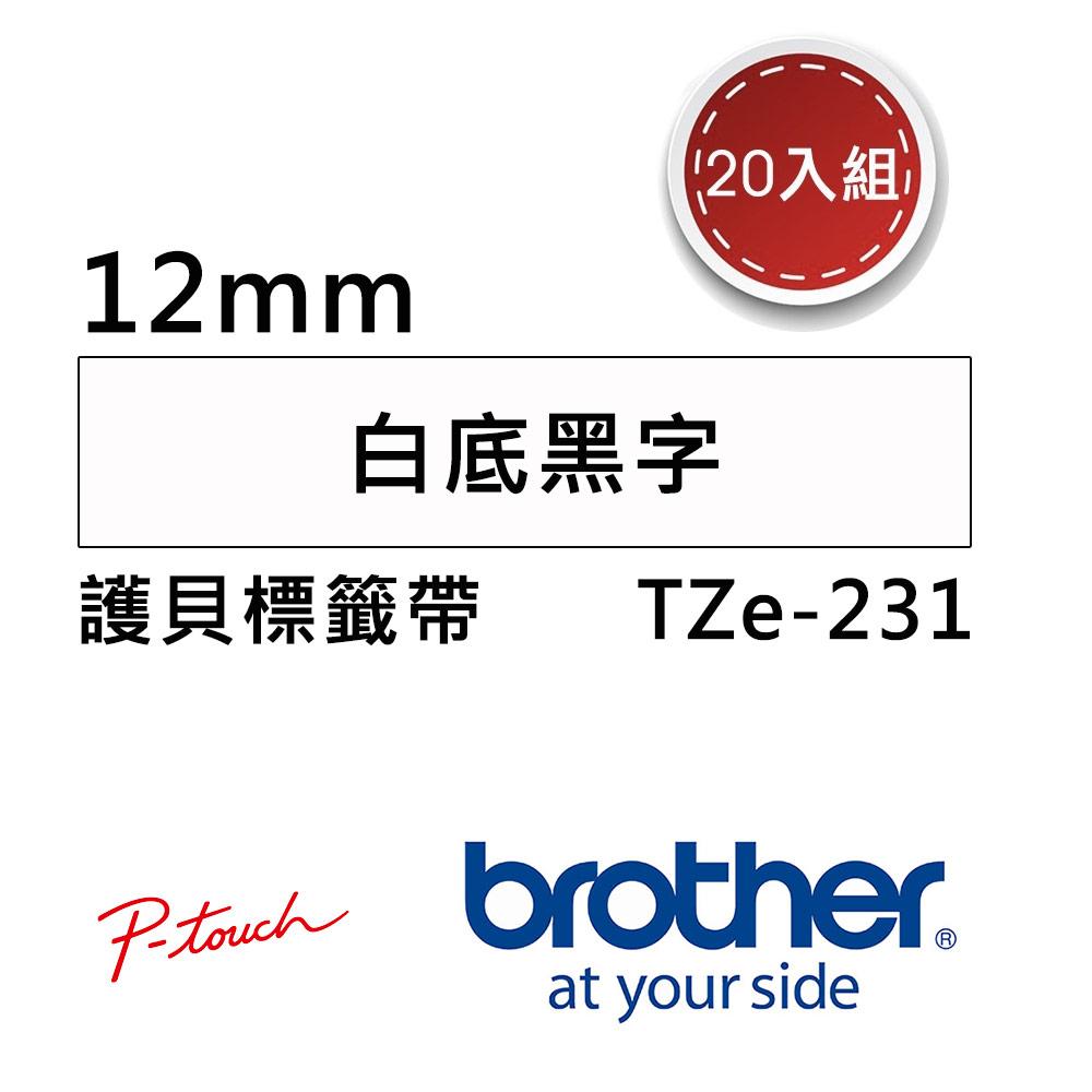 【20入組】Brother TZe-231 護貝標籤帶 ( 12mm 白底黑字 )