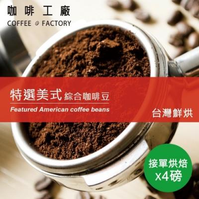 【咖啡工廠】接單烘焙_特選美式咖啡豆(450gX4)