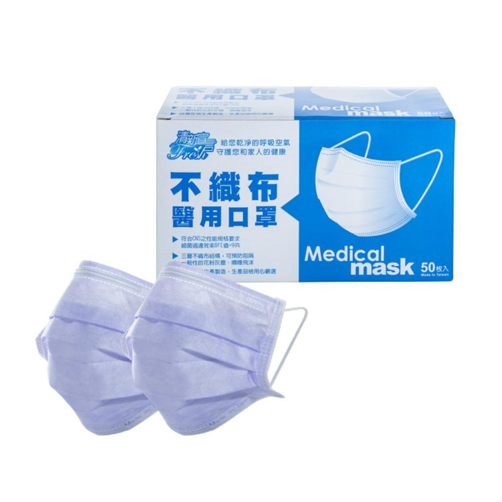 清新宣言 醫用口罩-粉紫(50片/盒) product image 1