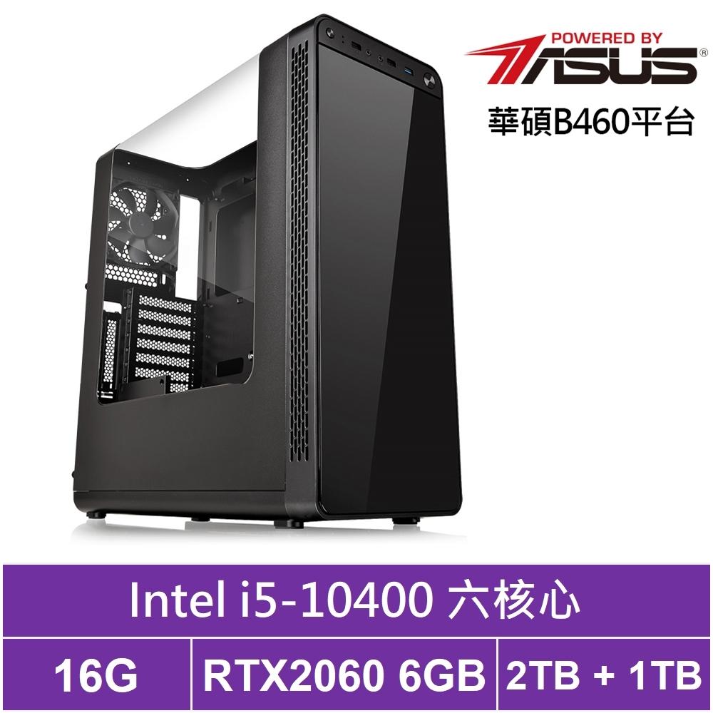 華碩B460平台[闇曜夜神]i5六核RTX2060獨顯電玩機