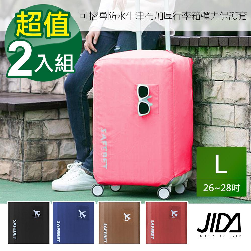 JIDA 可摺疊防水牛津布加厚行李箱彈力保護套L(26-28吋)-2入