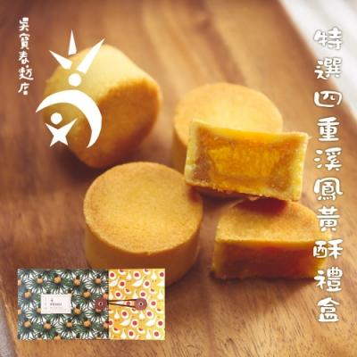 吳寶春‧特選四重溪鳳黃酥禮盒1盒(12入)