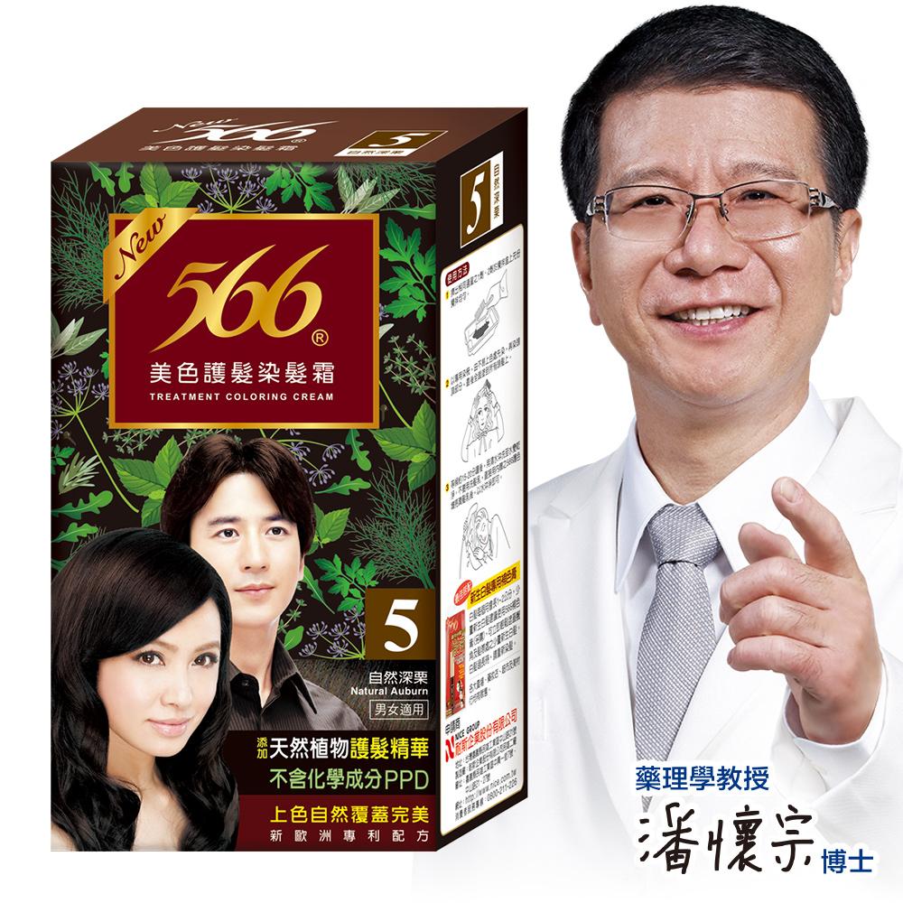 566美色護髮染髮霜-5號自然深栗(添加天然植物護髮精華)
