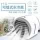 抗熱爆款Suniwin尚耘迷你移動式水冷扇f12/輕巧桌上型冷氣/可攜式微型涼風扇/個人式空調/USB涼扇/降溫 product thumbnail 1