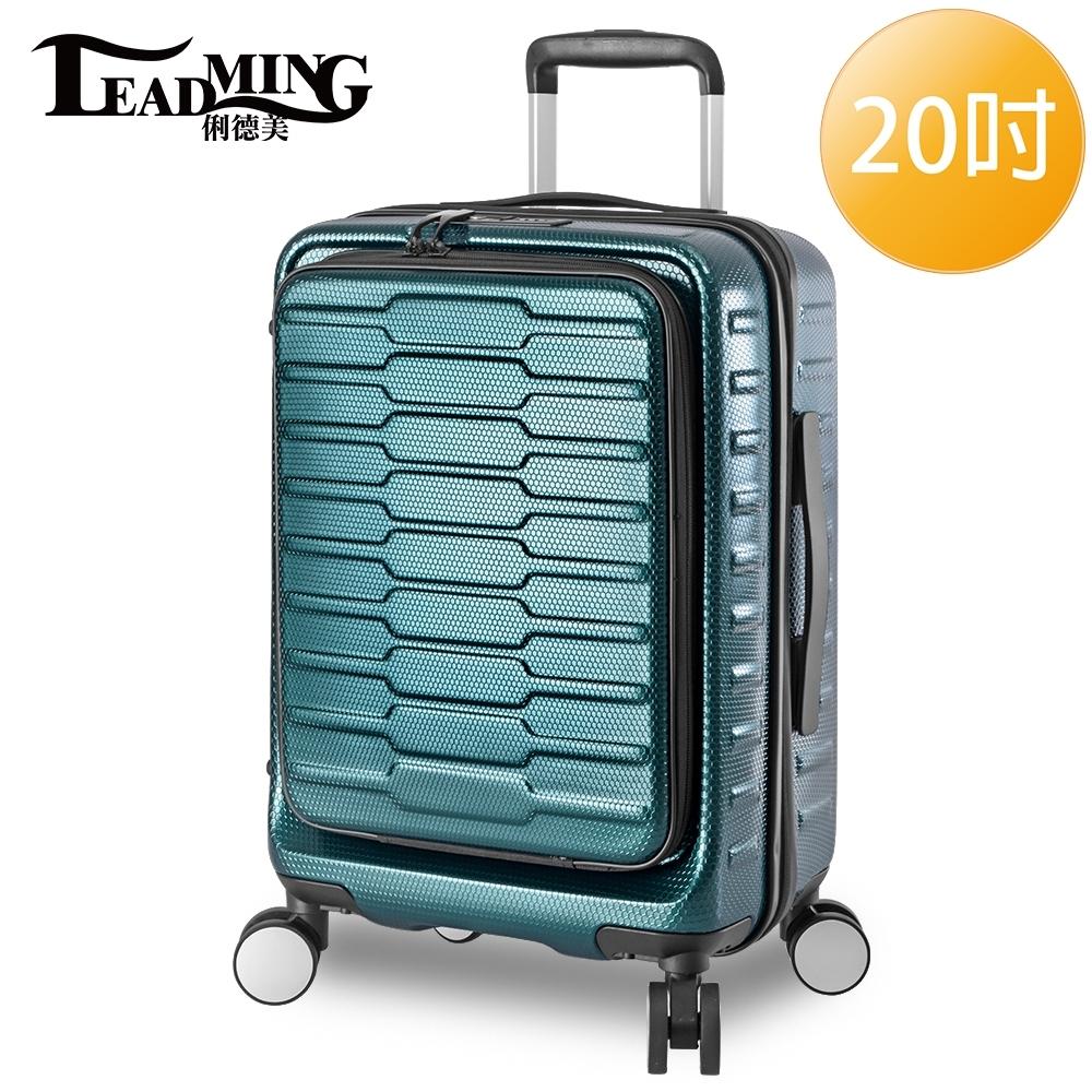 【Leadming】商物兩用20吋前開式擴充行李箱(廉行可用/多色可選) product image 1