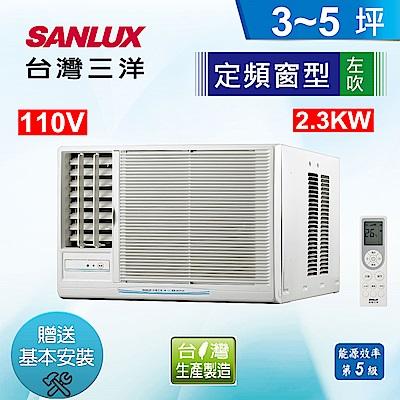 台灣三洋SANLUX 3-5坪 5級 定頻 窗型左吹冷氣SA-L221FEA(110V)